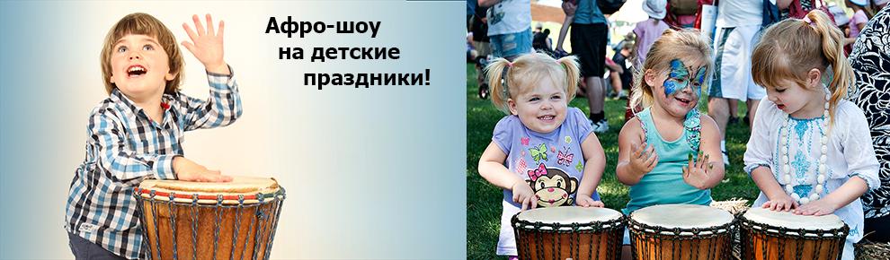 Афро-шоу на детские праздники,  Заказать артистов в Москве